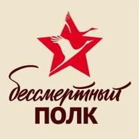 Бессмертный полк - Козельск