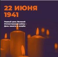 День памяти и скорби – день начала Великой Отечественной войны.