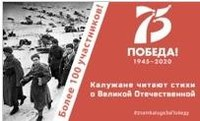 Жители Калужской области читают стихи про войну