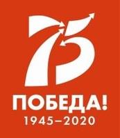 75-летие Победы ВОВ