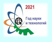 Год науки и технологий