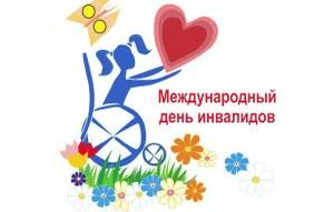 Администрация городского поселения  «Город Козельск» поздравляет с Международным днем инвалида!
