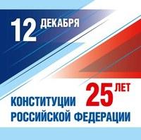 Дорогие козельчане!     Поздравляем  вас с главным государственным праздником страны – Днем Конституции Российской Федерации!