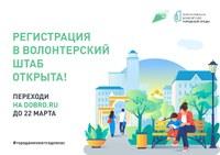 Голосование за благоустройство общественных пространств. Все регионы России
