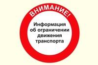 Информация об ограничении движения транспорта