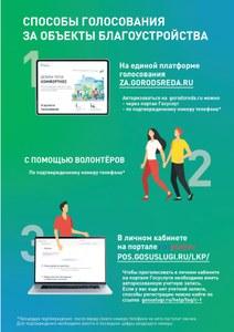 Инструкция по способам голосования за объекты благоустройства