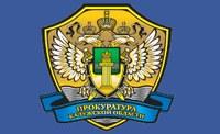 Личный прием граждан заместителем прокурора Калужской области Орловым В.Н.