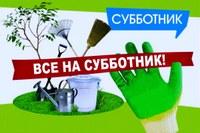 Масштабная борьба за чистоту уже завтра