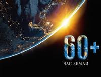 Международная акция Час Земли