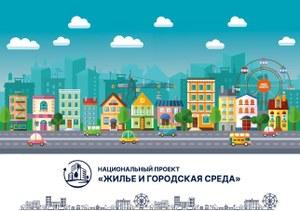 """Национальный проект """"Жильё и городская среда"""""""