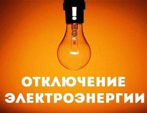 Отключение электроэнергии 23.06.2021