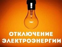 Отключение электроэнергии 30.10.2020 г.