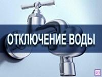 Отключение водоснабжения 05.11.2020-06.11.2020 г.