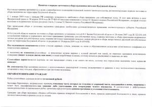 памятка о порядке заготовкп к сбора валежника жителям Калужской области