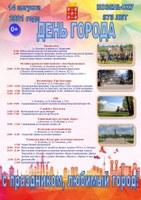 Программа праздничных мероприятий День города 14.08.2021 года