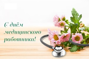Уважаемые работники учреждений здравоохранения города Козельска! Примите искренние поздравления с профессиональным праздником – Днем медицинского работника!