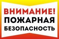 Уважаемые жители города Козельска!     Каждую осень при понижении температуры окружающей среды резко увеличивается число пожаров, связанных с неисправностью обогревателей, печей, котлов и других отопительных приборов.