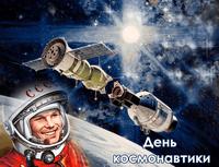 Уважаемые жители города Козельска,  поздравляем Вас с Днём космонавтики!