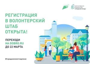 В Калужской области началась регистрация волонтеров по поддержке голосования за объекты благоустройства