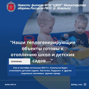 В Калужской области жилищно-коммунальная служба №5 филиала ФГБУ «ЦЖКУ» Минобороны России (по РВСН) начнет отапливать детские сады и школы